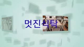 화이트앤틱6인식탁
