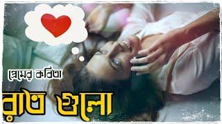 প্রেমের কবিতা 'রাত গুলো' |Taslima Nasrin||Arpita||Bangla Kobita Abritti |Romantic love story