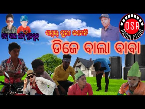 Dj Bala Baba part1,(ଡିଜେ ବାଲା ବାବା),New Sambalpuri comedy,