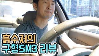 차알못 흙수저의 구형SM3 리뷰 가난한 자영업자, 30…