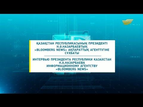Интервью Президента РК Н.А.Назарбаева представителям информационного агентства «Bloomberg News»