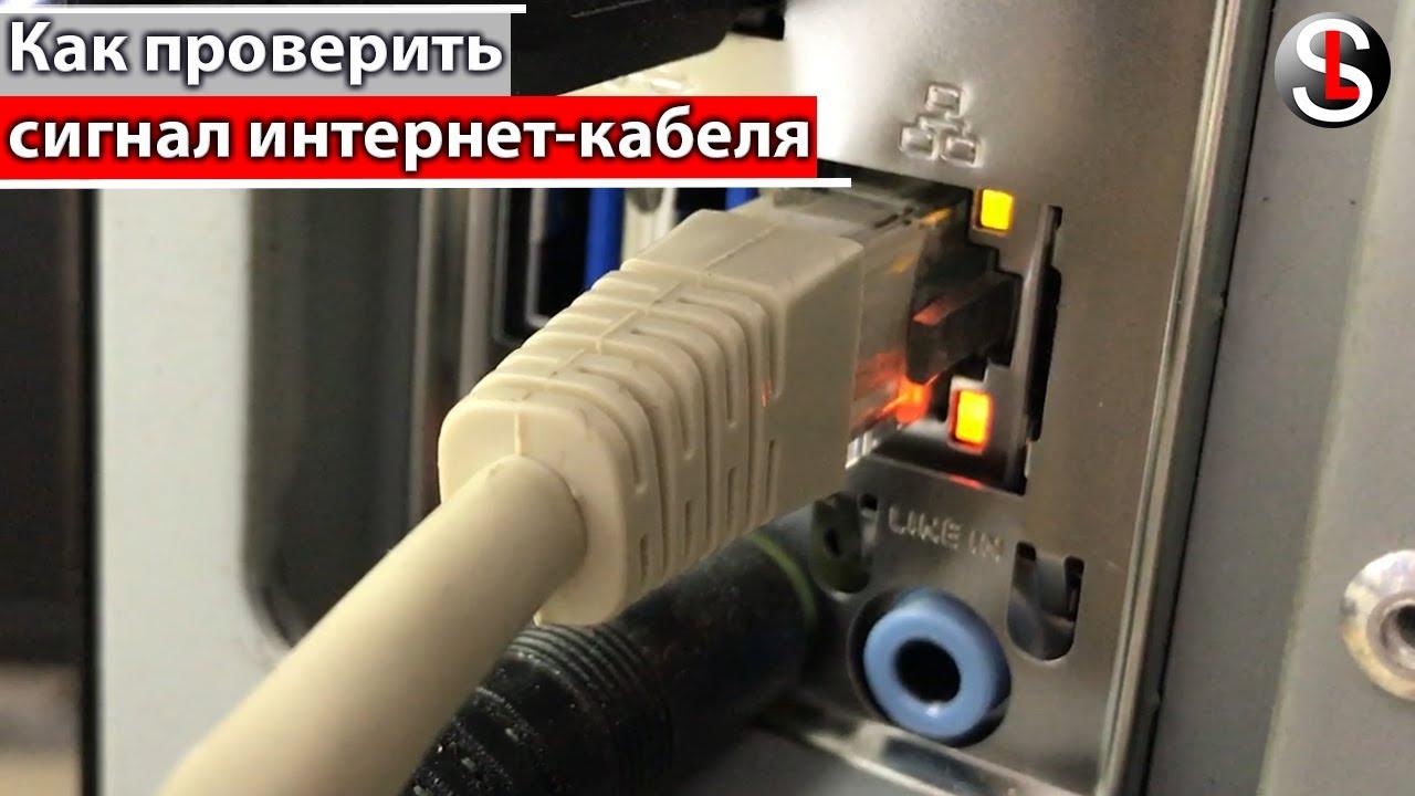 как проверить сигнал интернета на даче