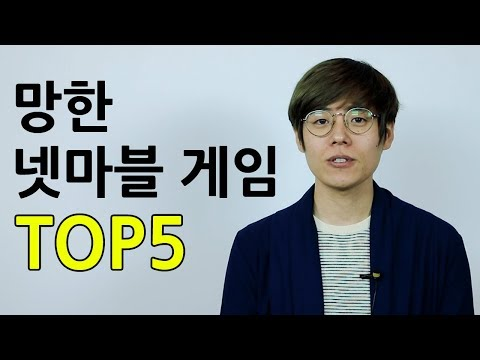 망한 넷마블 모바일게임 TOP5 [사키엘의 랭킹쇼 TOP5]