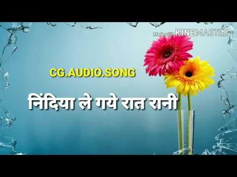 Cg song - nindiya lege raat rani surajmukhi le chaina  - निंदिया लेगे रात रानी सूरज मुखी ले चैना