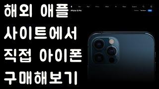 해외(홍콩) 애플 홈페…
