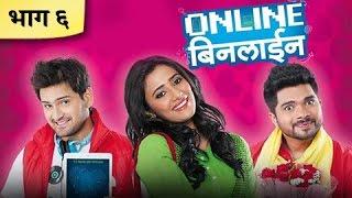 Online Binline | Part 6/8 | Latest Marathi Movie 2015 | Siddharth Chandekar | Hemant Dhome