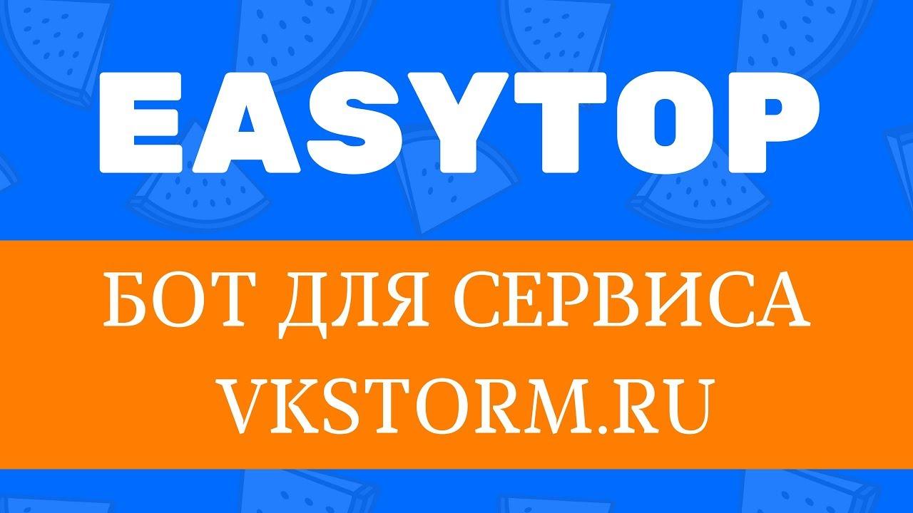 Бот для Vkstorm или как заработать в ВКонтакте? | автоматический заработок при помощи программ