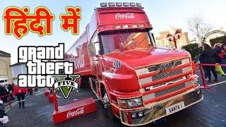 Ultra High Graphics #GTA5 | #Desi #Coca #cola #truck #hills #drive #Kaluwa | 1080p 60fps 2019