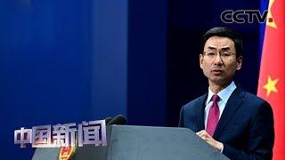 [中国新闻] 中国外交部:呼吁中东有关各方保持克制   CCTV中文国际