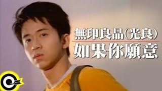 無印良品(光良Michael Wong)【如果你願意 If you will】Official Music Video