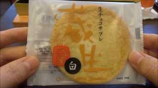 北海道 旭川銘菓  蔵生くらなま白 丘の上の菓子工房『ザ・さんくろうど』
