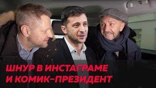 Шнуров обновляется, Зеленский побеждает / Редакция
