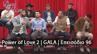 Power of Love 2 | GALA | Επεισόδιο 96