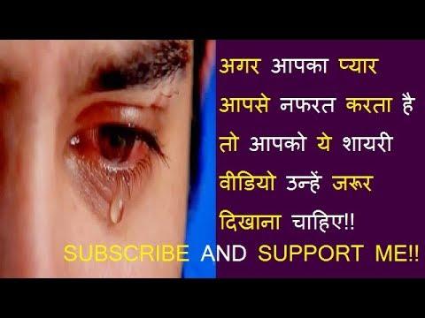 Heart Touching Sad Bewafa Hindi Urdu Shayari For Boyfriend Girlfreind|||BY NEW THOUGHT MOVEMENT