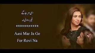 Kash Ke Tum Wafa Nibha Lete Lyrics Sahir Ali Bagga