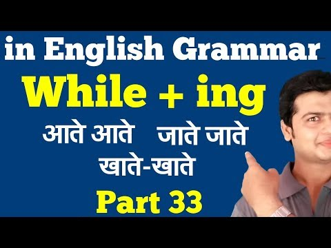 While + verb+ing | Amazing English Translation | The Easy Way To Learn Translation.