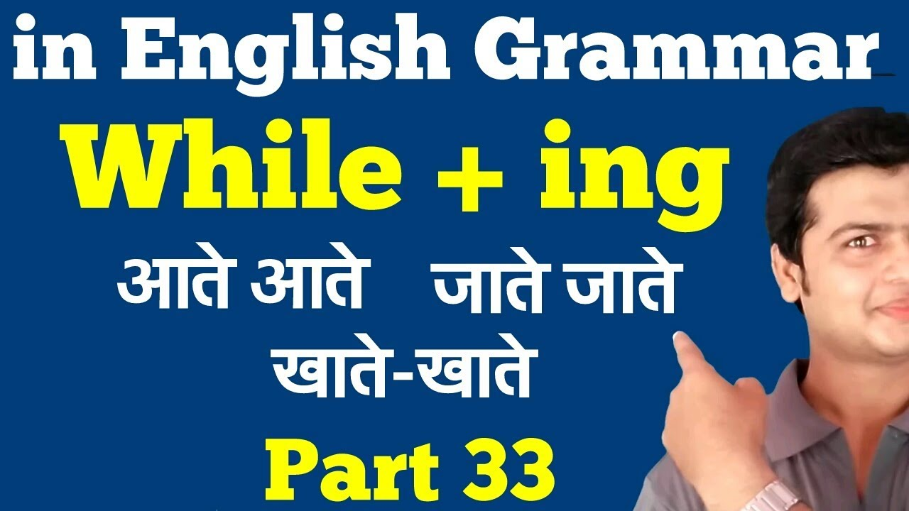 While + verb+ing | Amazing English Translation | The Easy Way To Learn Translation Part 33.