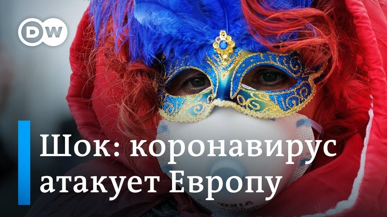 Коронавирус из Китая. Что угрожает Европе? DW Новости (25.02.2020) Смотри на OKTV.uz