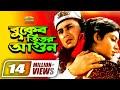 Buker Bhitor Agun | HD1080p | Salman Shah | Shabnur | Rajib | Ferdous