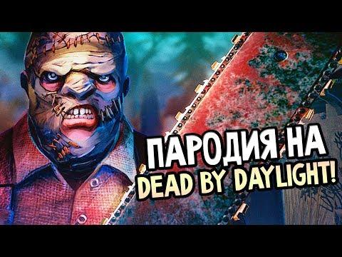Dead Light — ПАРОДИЯ НА Dead by Daylight!