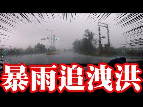 【英雄日常】EP42 雨下成這樣 來去水庫堵看看洩洪了沒!
