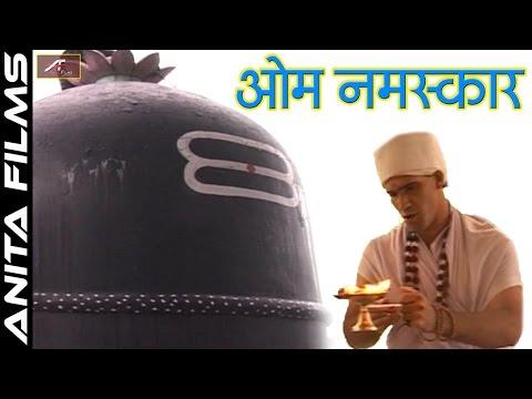 खेतेश्वर आरती | Kheteshwar Aarti  | ॐ नमस्कार | Om Namaskara | Rajasthani Devotional Song