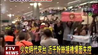 【民視即時新聞】韓國發燒女團「少女時代」來台開唱,中午搭機抵台,吸...