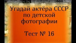 Тест 16 Угадай актёра СССР по детской фотографии