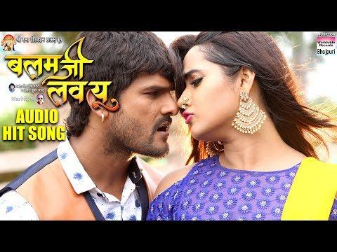 Balam Ji I Love You | Khesari Lal Yadav, Kajal Raghwani | Hunny B | HITSONG 2018