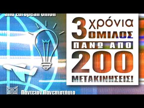 Internship Consortium of Panteion University Athens Greece
