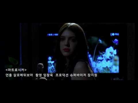 마트료시카 MATRIOCHKA - 예고편 trailer (Korean film)