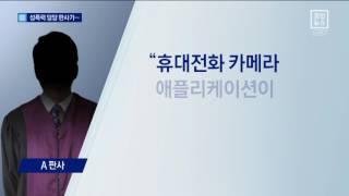 성폭력 담당 판사가 지하철서 '몰카'