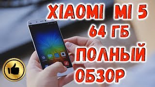 полный обзор Xiaomi mi5 с Алиэкспресс