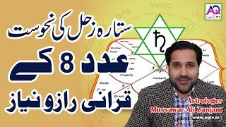 Sitara Zohal ki Nahusat Addad 8 Ke Qurani razo Niaz | ساڑھ ستی | Astrologer Mussawar Zanjani | AQ TV