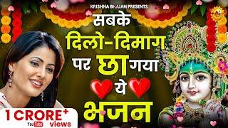 जरूर सुनना ये भजन  Shyam Bhajan 2021  New Superhit Krishna Bhajan 2021  Superhit Bhajan भजन  bhajan