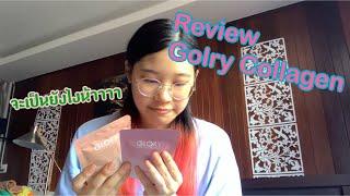 รีวิว Glory collagen