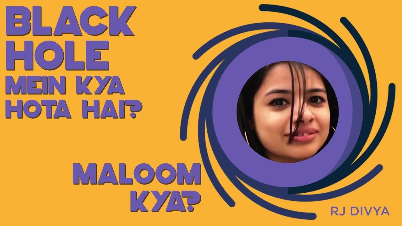 black holes kya hai -#main