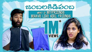 JAMBALAKIDIPAMBA - What if Boyfriends behave like Girlfriends || Mahathalli