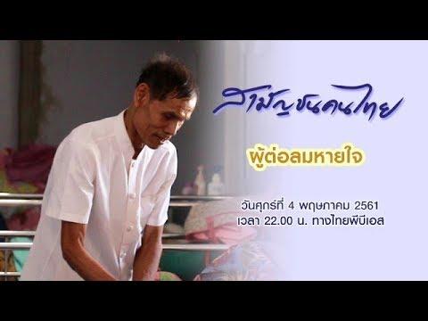 ผู้ต่อลมหายใจ สามัญชนคนไทย - วันที่ 03 May 2018