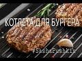 Котлета для бургера (Секретный Рецепт)