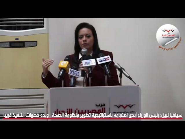 سيلفيا نبيل: رئيس الوزراء أبدى اهتمامه باستراتيجية تطوير منظومة الصحة.. وبدء خطوات التنفيذ قريباً