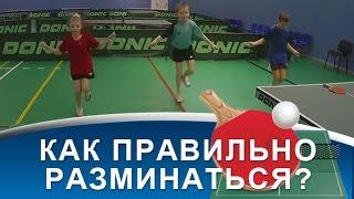 Тренировка ПЕРЕДВИЖЕНИЯ в НАСТОЛЬНОМ ТЕННИСЕ (Упражнения для тренировки в настольном теннисе)