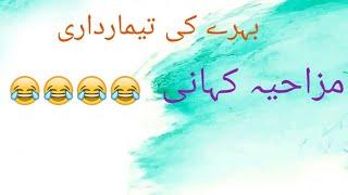 Funny Short Story Behre ki temardari