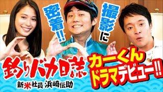 国民的ドラマ『釣りバカ日誌』でカーくんがドラマデビュー!?【ホントです!】