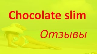видео Купить Chocolate Slim