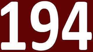 ГРАММАТИКА АНГЛИЙСКОГО ЯЗЫКА С НУЛЯ  УРОК 194  АНГЛИЙСКИЙ ЯЗЫК ДЛЯ СРЕДНЕГО УРОВНЯ