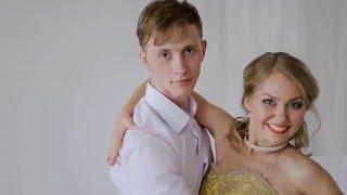 Свадебный танец. Вальс, сальса, кизомба