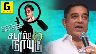 Kamal Haasan Confirms Sabaash Naidu | Ulaganayagan | Vishwaroopam 2 | Dasavatharam | Shabhash Kundu