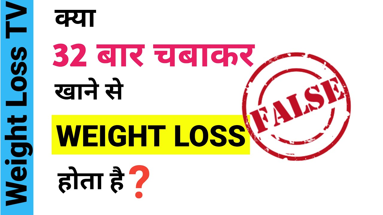 Weight Loss Myth Busted ! 32 Baar Wala formula | Fat Loss Tips in Hindi