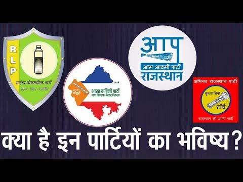 क्या है इन पार्टियों का भविष्य ? राष्ट्रीय लोकतांत्रिक, भारत वाहिनी ,आम आदमी, अभिनव राजस्थान पार्टी